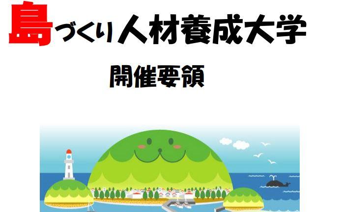 10月は島づくり大学で鳥羽(三重県)へ行ってきます