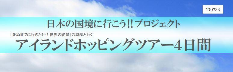 11月はアイランドホッピングツアーで対馬・種子島・福江島に行ってきます
