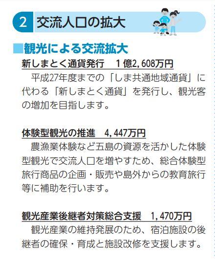 2017年広報ごとう5月号より抜粋
