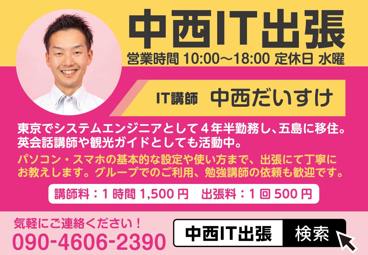 【中西IT出張】サービス料金変更のお知らせ