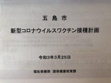 五島市コロナウイルスワクチン接種計画(3月25日時点)