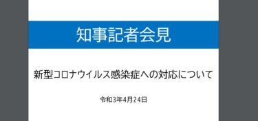 【長崎県知事発表】2021年GWで第4波を防ぐ注意喚起