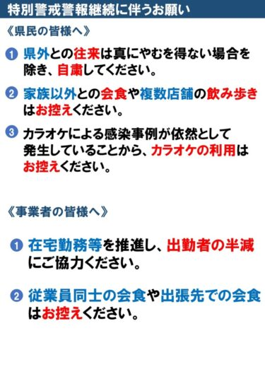 長崎県知事の雑でいい加減な「お願い」