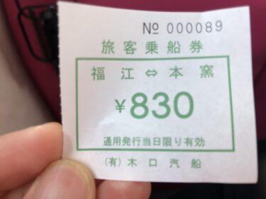 椛島に行ってきました